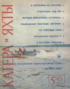 Катера и яхты 1973 №05