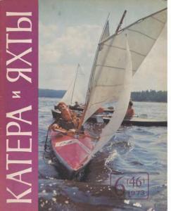 Катера и яхты 1973 №06