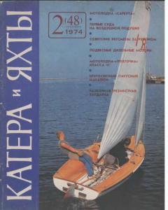 Катера и яхты 1974 №02