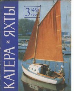 Катера и яхты 1974 №03