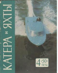 Катера и яхты 1974 №04