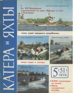 Катера и яхты 1974 №05