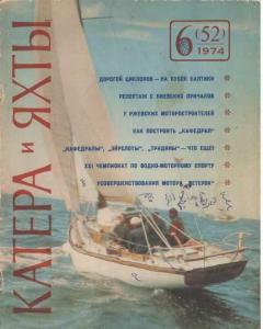Катера и яхты 1974 №06