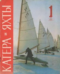 Катера и яхты 1975 №01