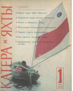 Катера и яхты 1976 №01