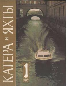 Катера и яхты 1977 №01