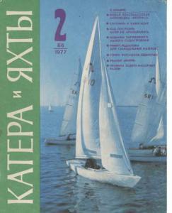 Катера и яхты 1977 №02