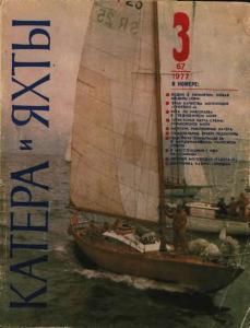 Катера и яхты 1977 №03