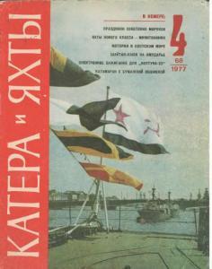 Катера и яхты 1977 №04