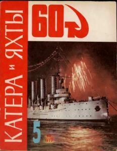 Катера и яхты 1977 №05