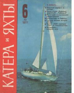 Катера и яхты 1977 №06