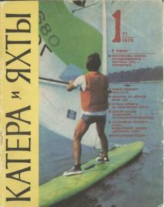 Катера и яхты 1978 №01