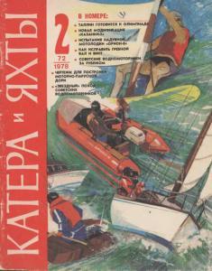 Катера и яхты 1978 №02