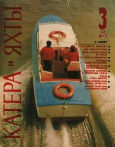 Катера и яхты 1978 №03