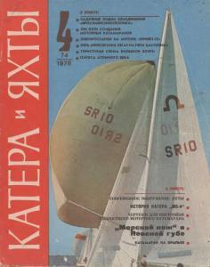 Катера и яхты 1978 №04