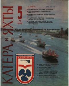 Катера и яхты 1978 №05