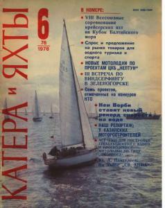 Катера и яхты 1978 №06