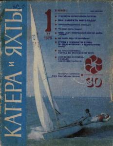 Катера и яхты 1979 №01