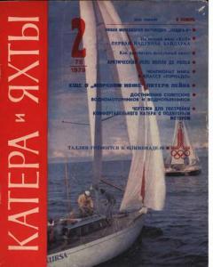 Катера и яхты 1979 №02