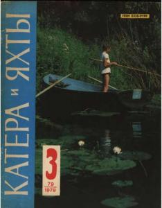 Катера и яхты 1979 №03