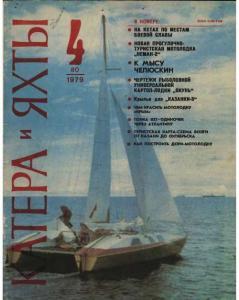 Катера и яхты 1979 №04