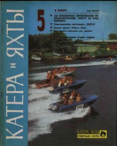 Катера и яхты 1979 №05