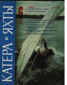 Катера и яхты 1979 №06