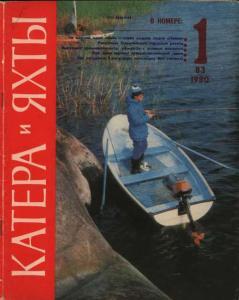 Катера и яхты 1980 №01