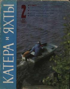 Катера и яхты 1980 №02