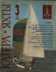 Катера и яхты 1980 №03