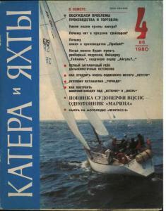 Катера и яхты 1980 №04