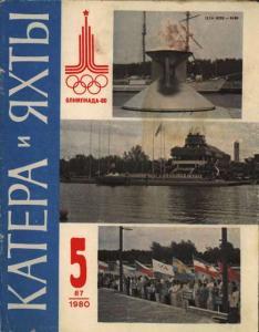 Катера и яхты 1980 №05