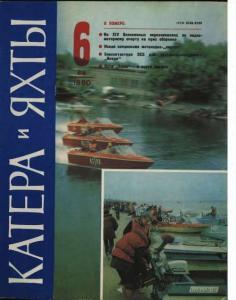 Катера и яхты 1980 №06