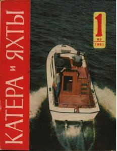 Катера и яхты 1981 №01
