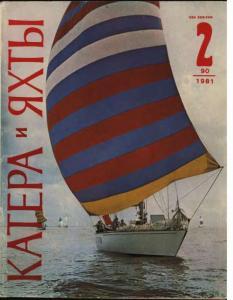 Катера и яхты 1981 №02