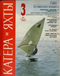 Катера и яхты 1981 №03