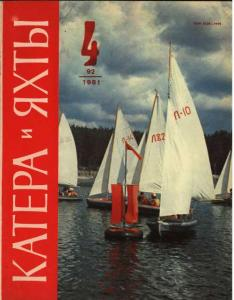 Катера и яхты 1981 №04