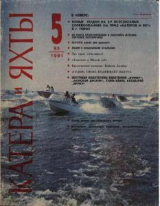 Катера и яхты 1981 №05