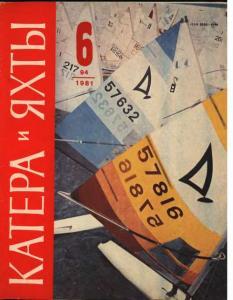 Катера и яхты 1981 №06