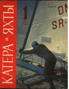 Катера и яхты 1982 №01