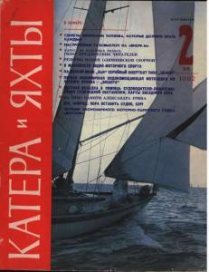 Катера и яхты 1982 №02