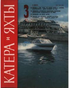 Катера и яхты 1982 №03
