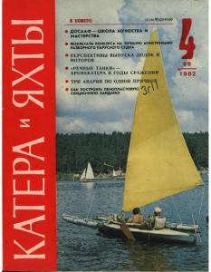 Катера и яхты 1982 №04