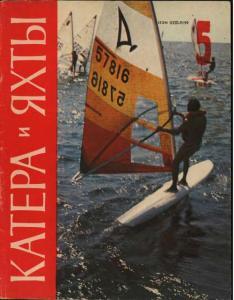 Катера и яхты 1982 №05
