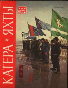 Катера и яхты 1982 №06