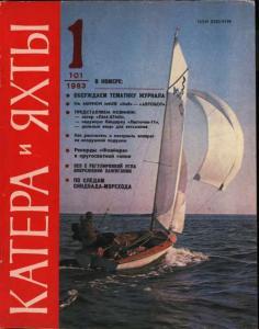 Катера и яхты 1983 №01