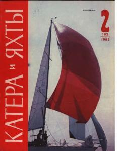 Катера и яхты 1983 №02