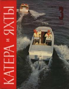 Катера и яхты 1983 №03