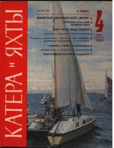 Катера и яхты 1983 №04