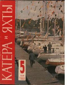 Катера и яхты 1983 №05